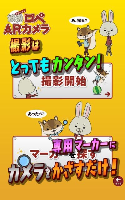 紙兎ロペARカメラのスクリーンショット_5