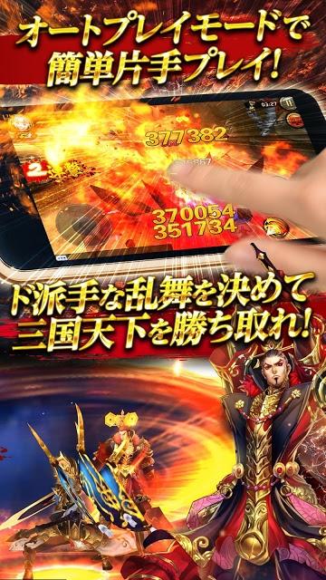 三国双舞 -【本格三国志3DアクションRPG】のスクリーンショット_5