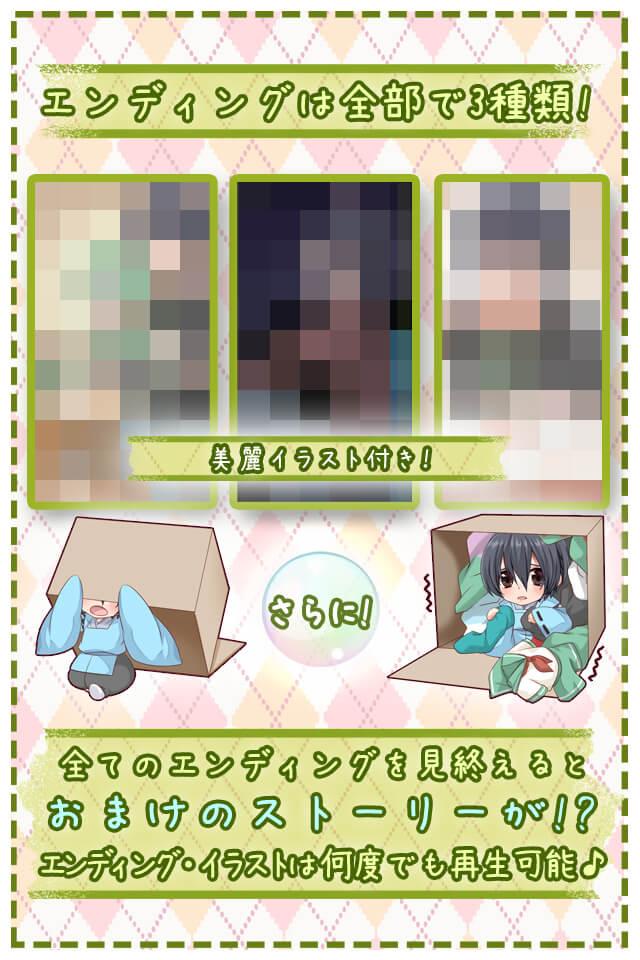 少年ぼっくす!のスクリーンショット_5