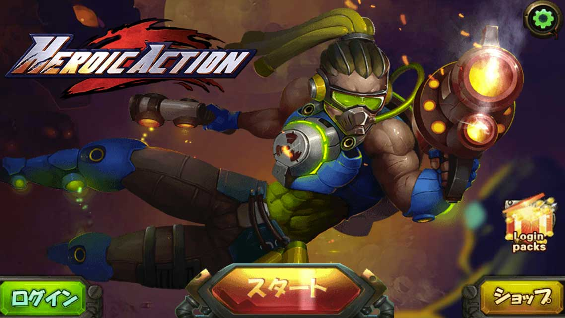 Heroic Action ゾンビ殲滅戦のスクリーンショット_1
