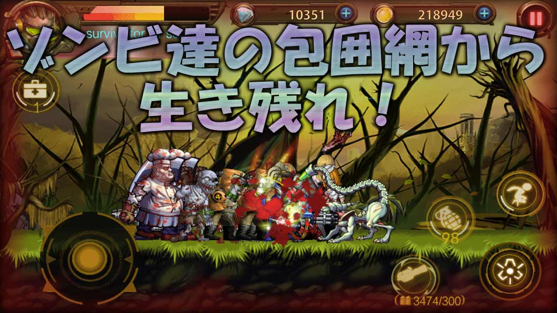 Heroic Action ゾンビ殲滅戦のスクリーンショット_4