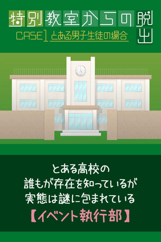 脱出ゲーム 特別教室からの脱出~CASE1とある男子生徒の場合~のスクリーンショット_1
