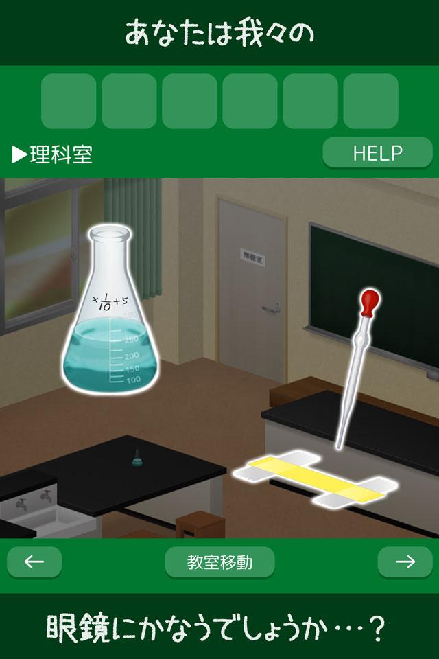 脱出ゲーム 特別教室からの脱出~CASE1とある男子生徒の場合~のスクリーンショット_5