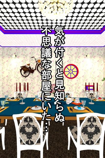 脱出ゲーム Wonder Room 2 -ワンダールーム2-のスクリーンショット_3