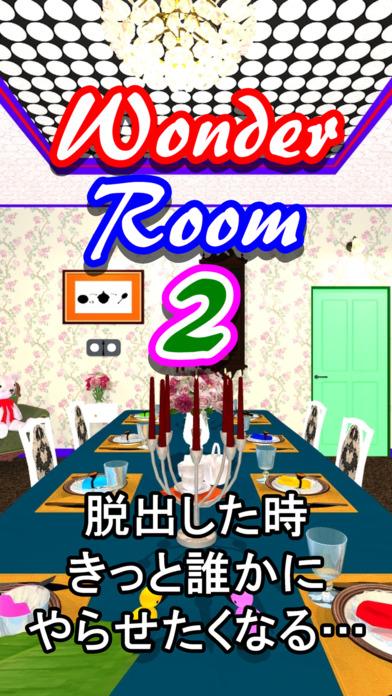 脱出ゲーム Wonder Room 2 -ワンダールーム2-のスクリーンショット_1