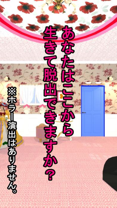 脱出ゲーム Wonder Room 2 -ワンダールーム2-のスクリーンショット_2