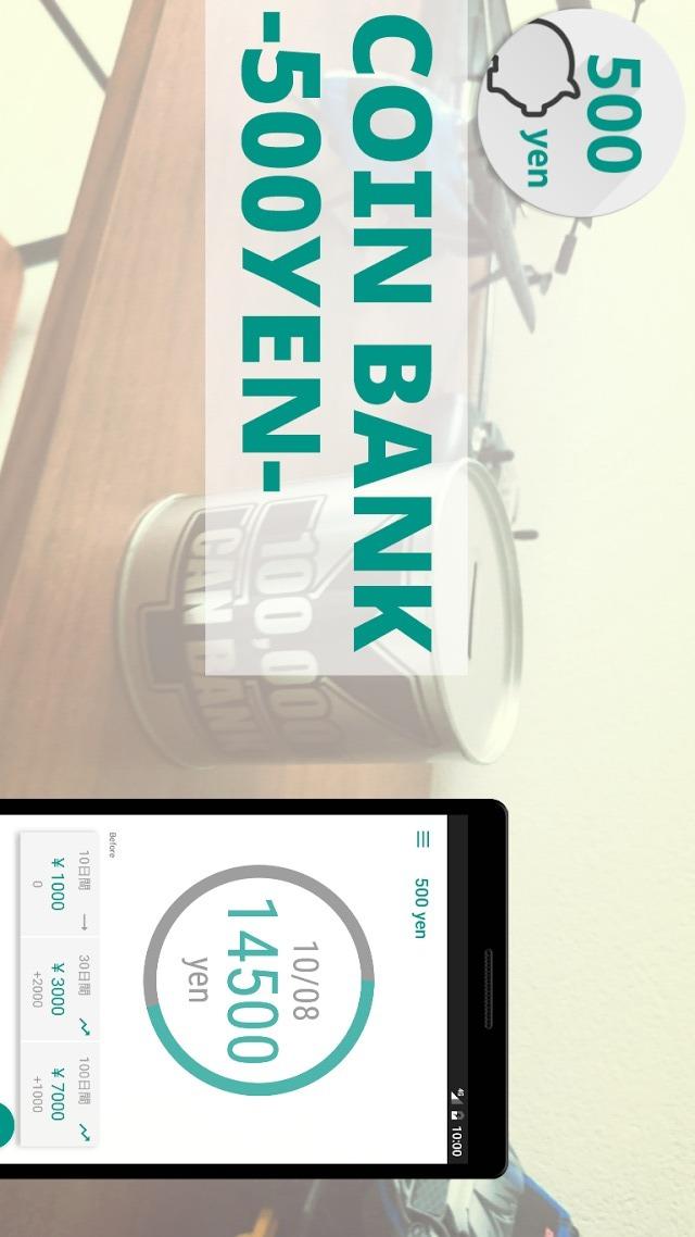 500円貯金 -Coin Bank 500 yen-のスクリーンショット_1