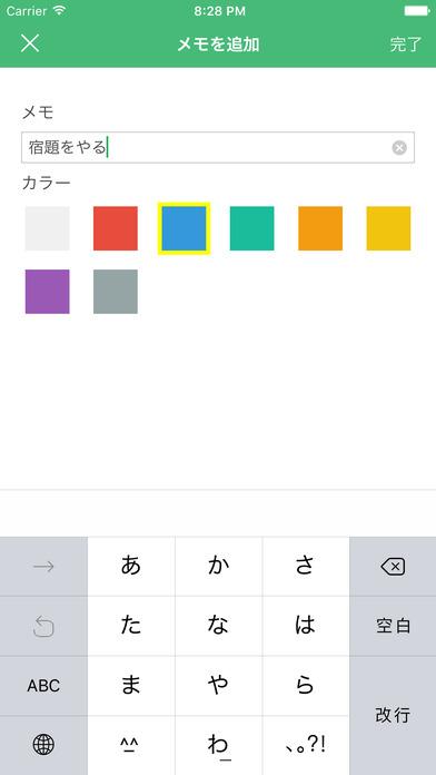 SmallMemo - シンプルなメモアプリのスクリーンショット_2