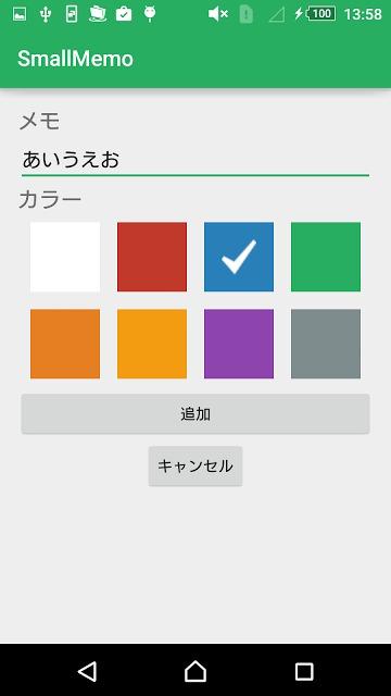 超シンプルなメモ帳 SmallMemoのスクリーンショット_2