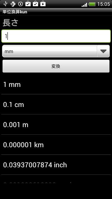 単位換算kunのスクリーンショット_1