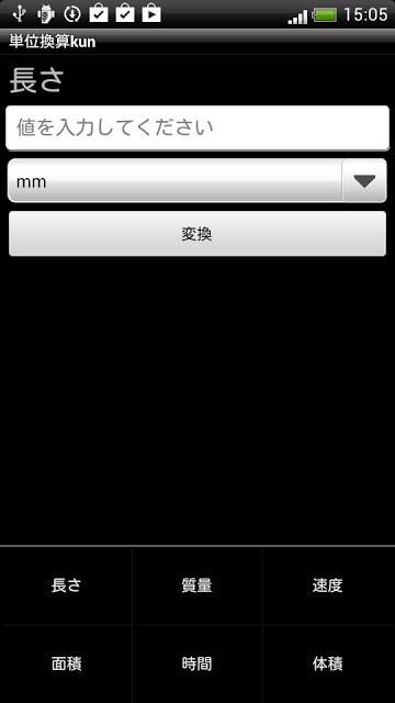 単位換算kunのスクリーンショット_2