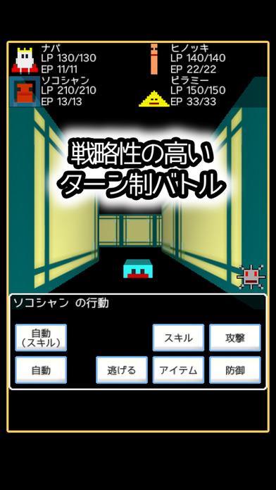 エンタリックガイズのスクリーンショット_3