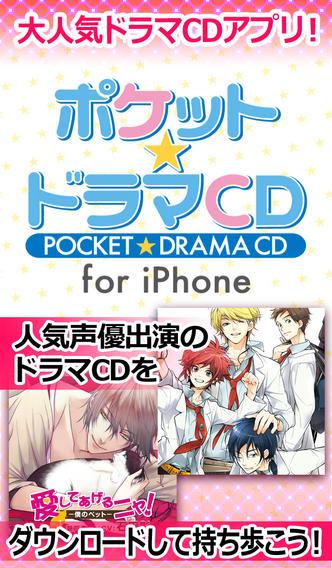 ポケットドラマCD for iPhoneのスクリーンショット_1