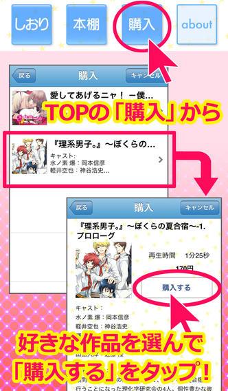 ポケットドラマCD for iPhoneのスクリーンショット_2