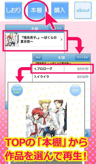 ポケットドラマCD for iPhoneのスクリーンショット_3
