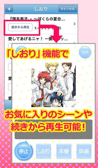ポケットドラマCD for iPhoneのスクリーンショット_4