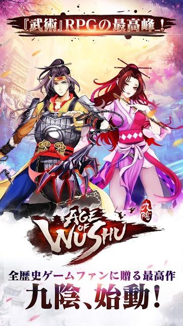 九陰 -Age of Wushu-のスクリーンショット_1