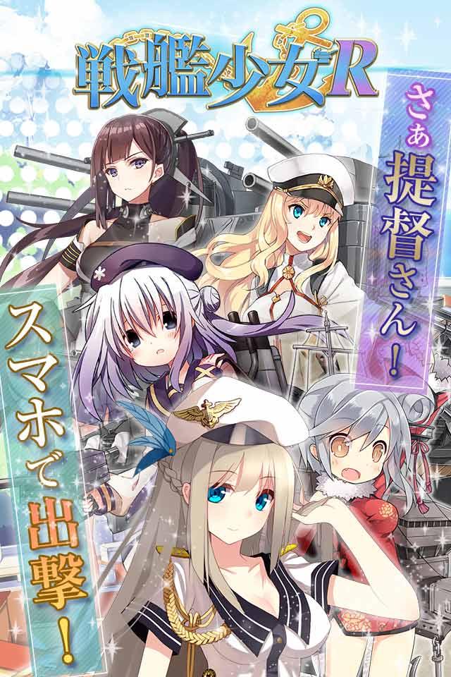 戦艦少女Rのスクリーンショット_1