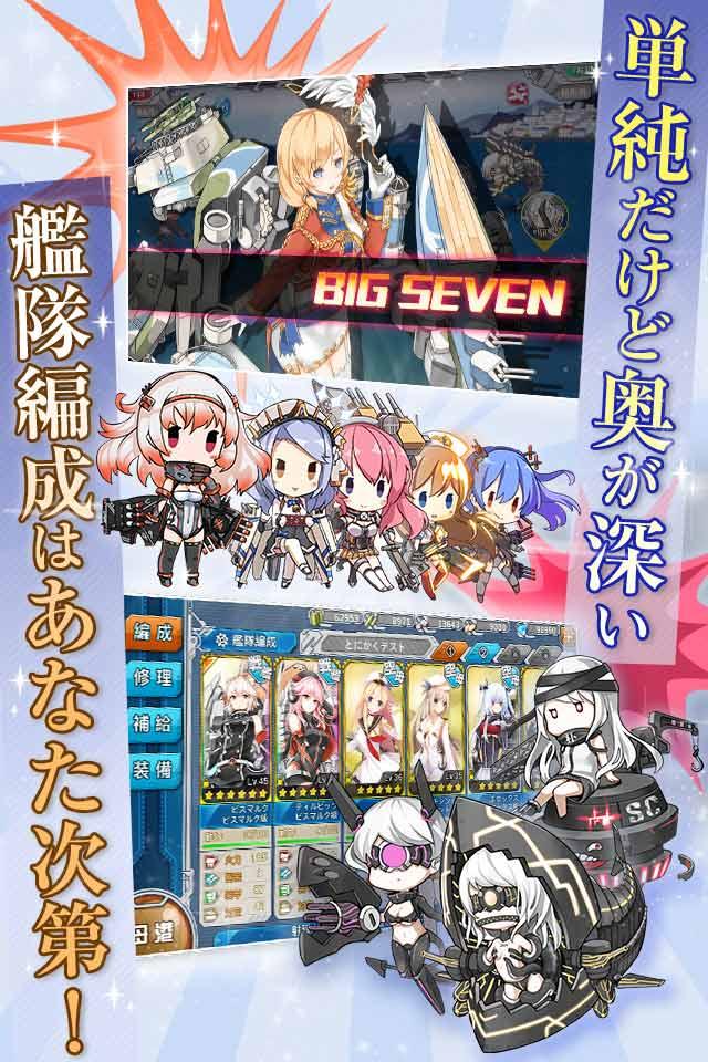 戦艦少女Rのスクリーンショット_4