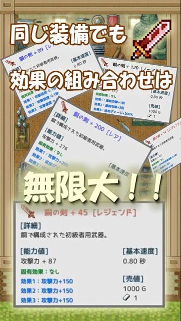 レガシーコスト -やりこみ系放置RPG-のスクリーンショット_3