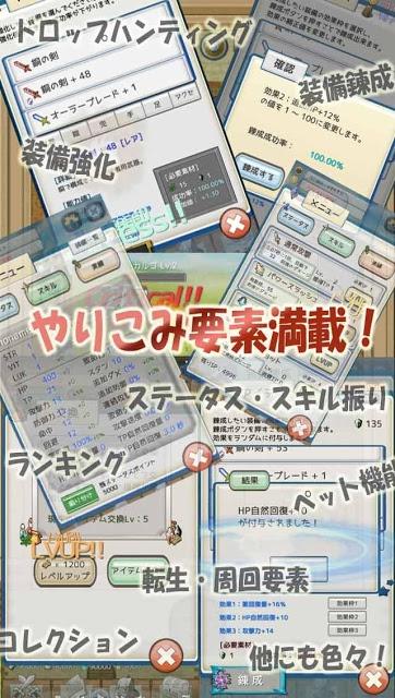 レガシーコスト -やりこみ系放置RPG-のスクリーンショット_4