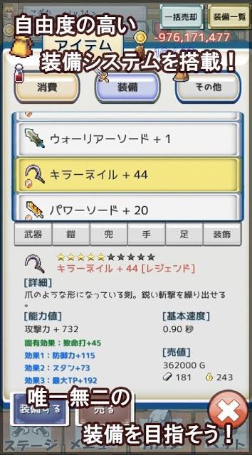 レガシーコスト -やりこみ系放置RPG-のスクリーンショット_5
