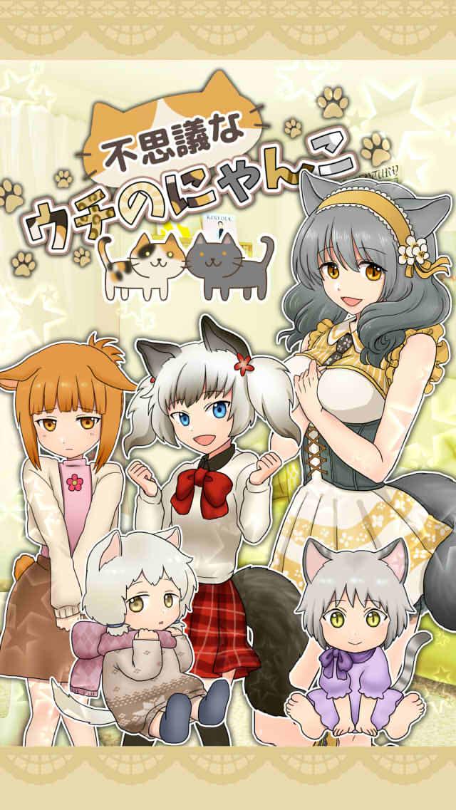 不思議なウチのにゃんこ かわいい猫耳育成ゲームのスクリーンショット_1