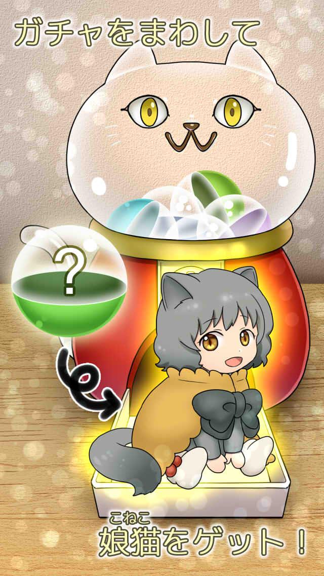 不思議なウチのにゃんこ かわいい猫耳育成ゲームのスクリーンショット_2