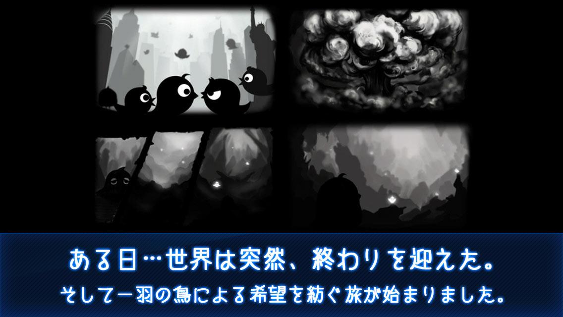 ノットアローン-ひトリぼっちじゃない-のスクリーンショット_2