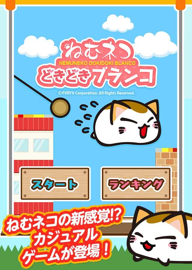 ねむネコどきどきブランコ~無料ねこゲームアプリ~のスクリーンショット_1