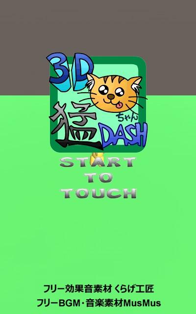 3D猫ちゃん猛ダッシュのスクリーンショット_1