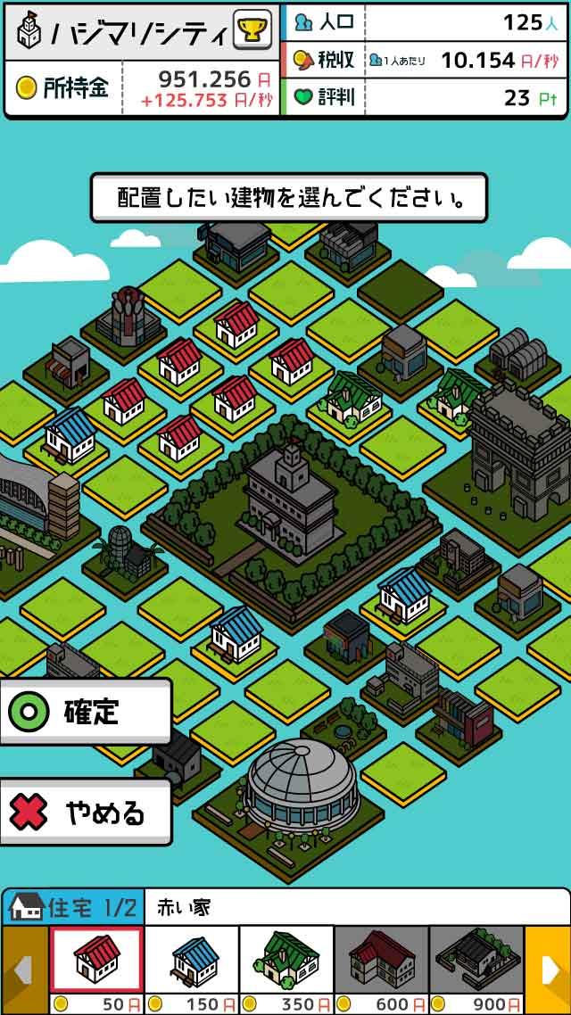 放置シティのスクリーンショット_3