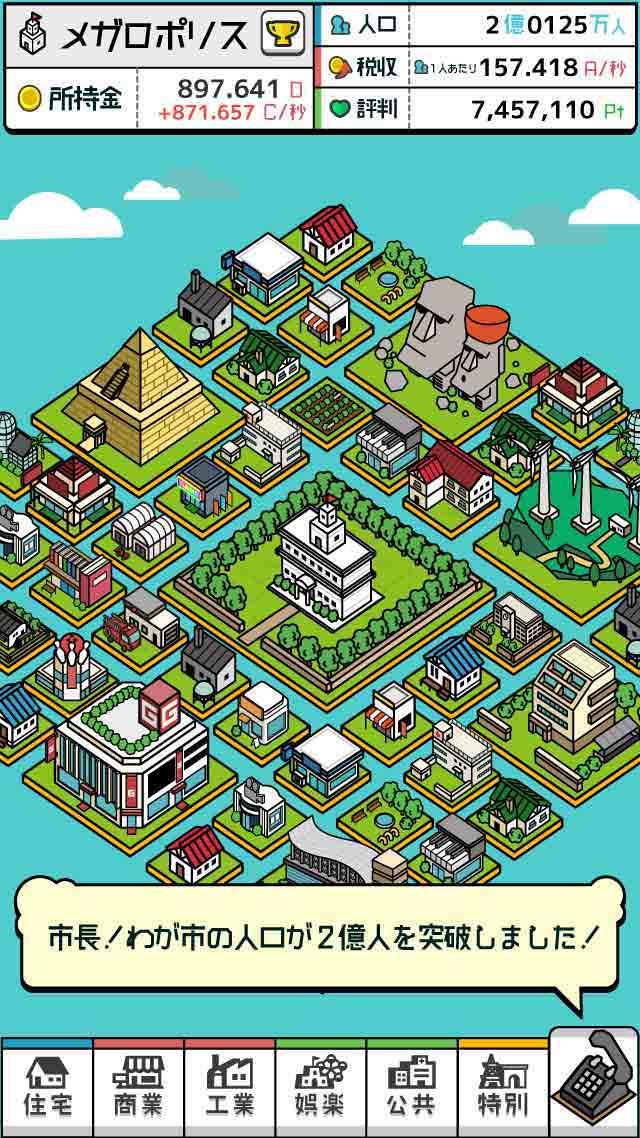 放置シティ ~完全無料!のんびり街づくりゲーム~のスクリーンショット_2