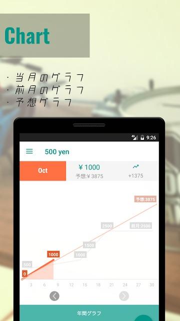 500円貯金 -Coin Bank 500 yen-のスクリーンショット_4