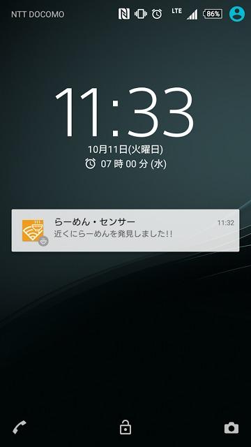 らーめん・センサー・Liteのスクリーンショット_1