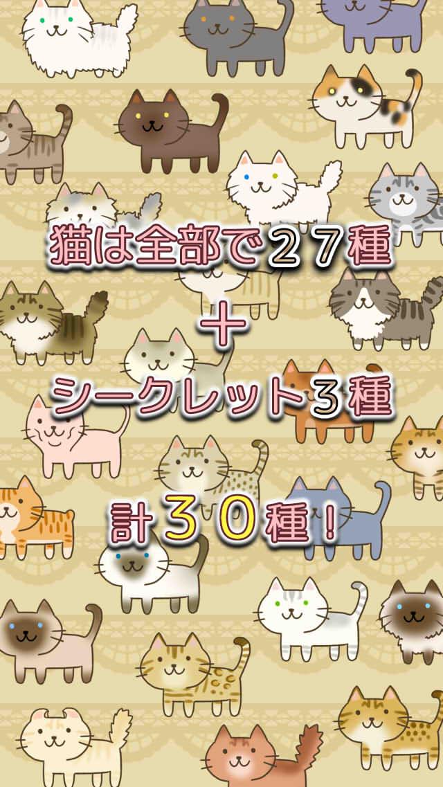 不思議なウチのにゃんこ かわいい猫耳育成ゲームのスクリーンショット_5