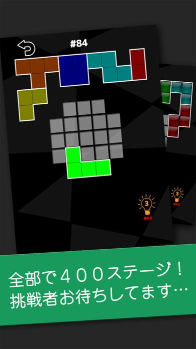 ブロックパズルのスクリーンショット_2