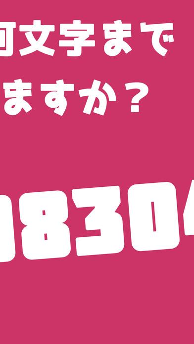 Flash Numbers!のスクリーンショット_2