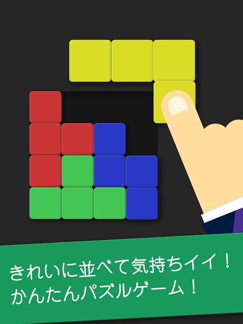 ブロックパズルのスクリーンショット_1