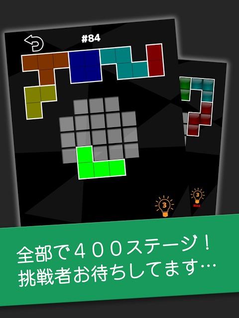 ブロックパズルのスクリーンショット_4