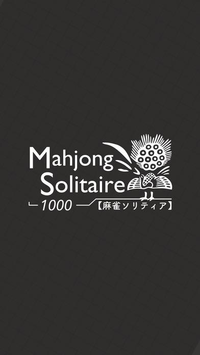 麻雀ソリティア1000 〜無料サクサクマージャンパズル〜のスクリーンショット_4