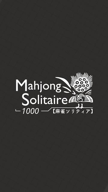 麻雀ソリティア1000のスクリーンショット_4