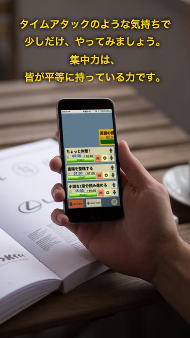 Estimate - 集中力を飛躍させるToDoリストのスクリーンショット_4