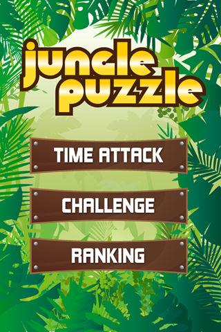 ジャングルパズルのスクリーンショット_1