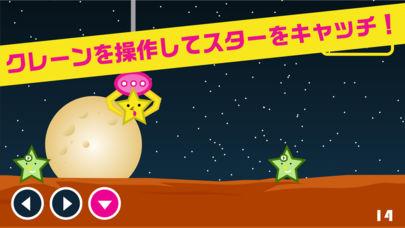 THE STAR CATCHERのスクリーンショット_1