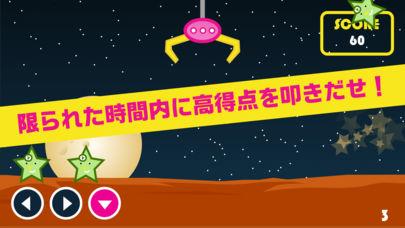 THE STAR CATCHERのスクリーンショット_2