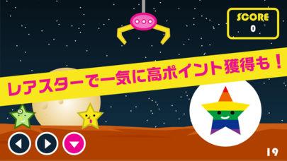 THE STAR CATCHERのスクリーンショット_3