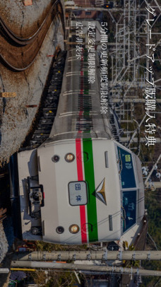 電車カウントダウン 東京・神奈川・千葉・埼玉のスクリーンショット_5