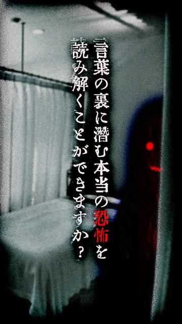 【謎解き意味怖】意味がわかると怖い話のスクリーンショット_1