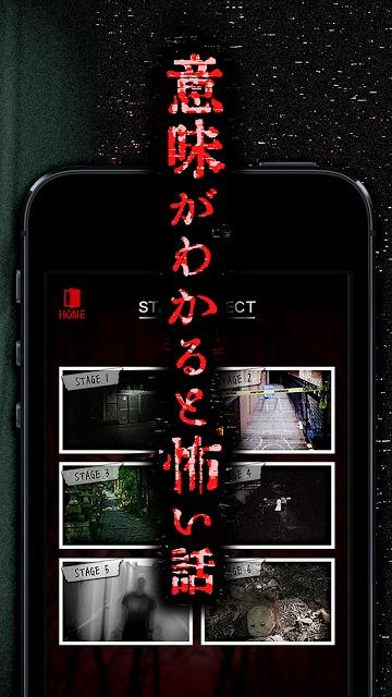 【謎解き意味怖】意味がわかると怖い話のスクリーンショット_2